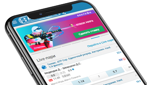 Мобильное приложение на iOS в букмекерской конторе Betcity