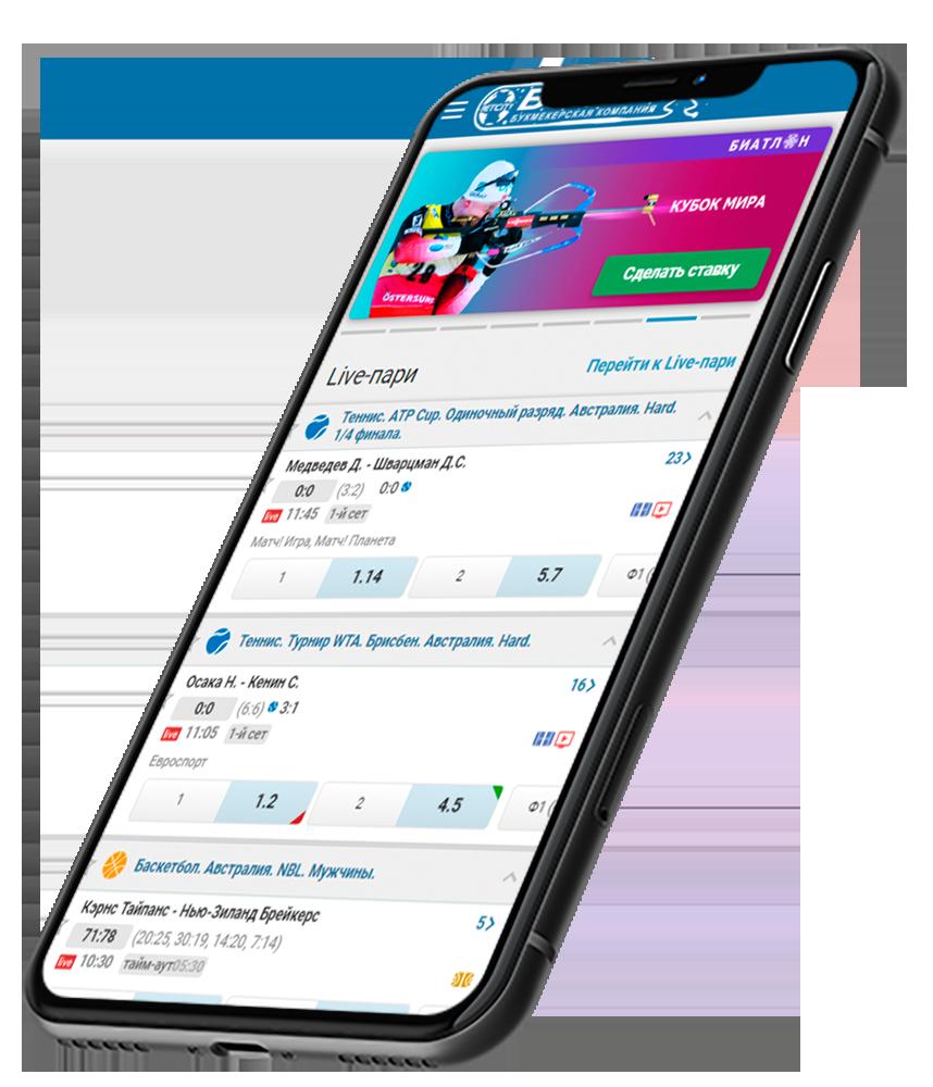 Приложения на Айфон БК Betcity