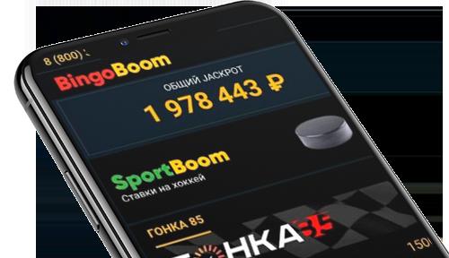 Мобильное приложение на iOS в букмекерской конторе BetBoom