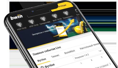 Мобильное приложение на iOS в букмекерской конторе Bwin