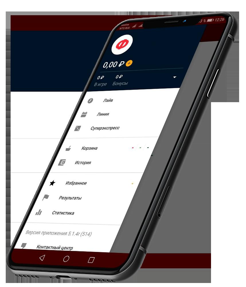 Приложения на Айфон БК Фонбет