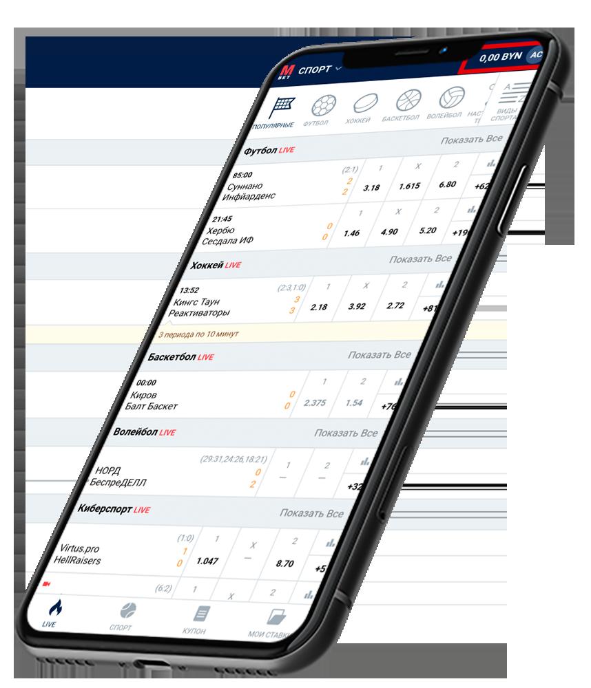 Приложения на Айфон БК Марафон