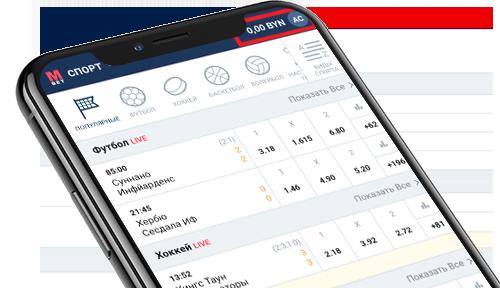 Мобильное приложение на iOS в букмекерской конторе Марафон