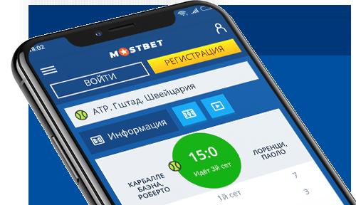 Мобильное приложение на iOS в букмекерской конторе Mostbet