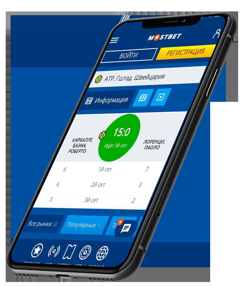 Приложения на Айфон БК Mostbet