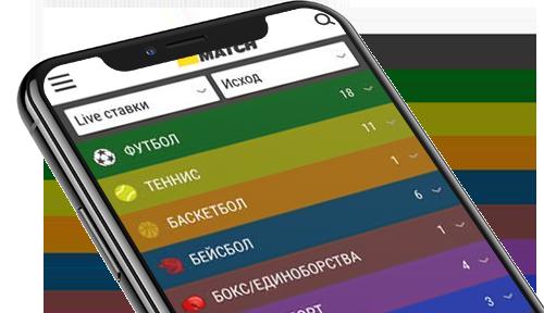 Мобильное приложение на iOS в букмекерской конторе Париматч