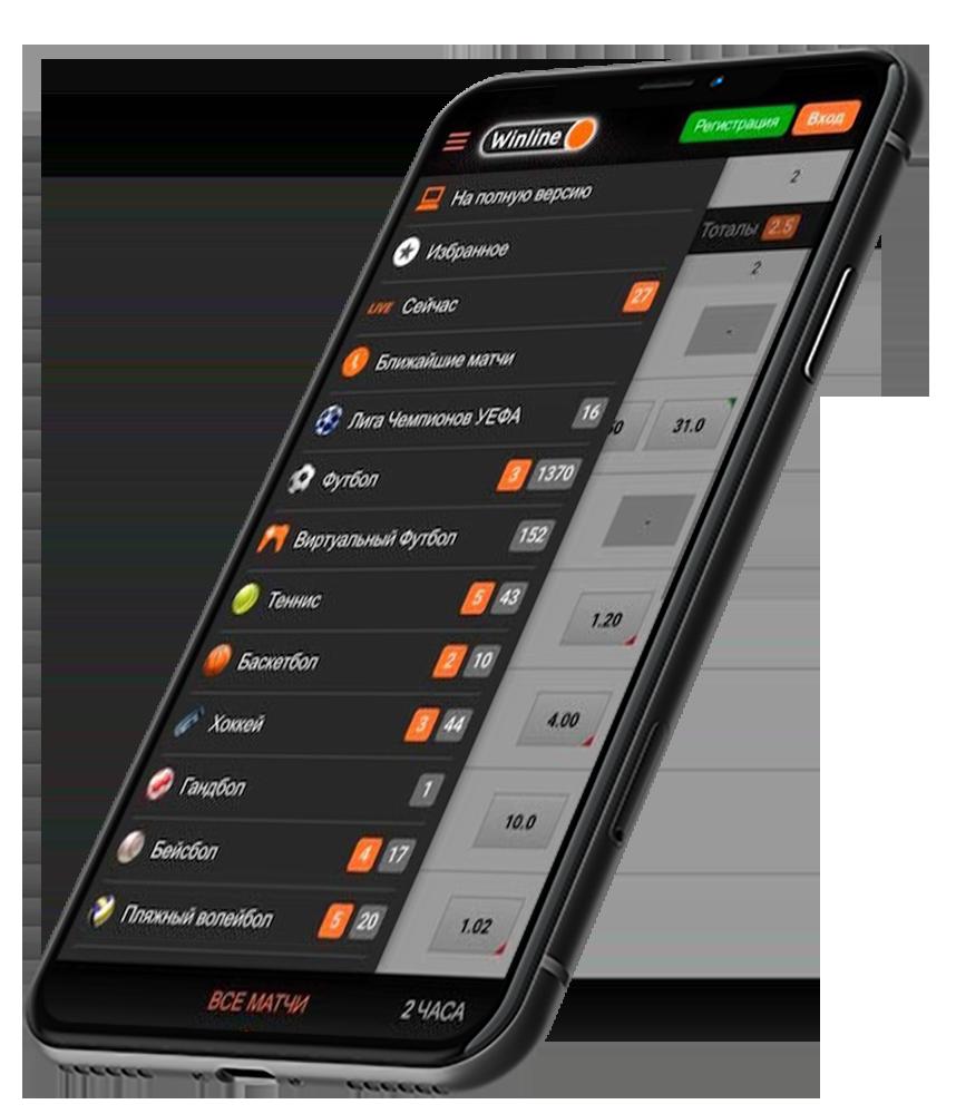 Приложения на Айфон БК Winline