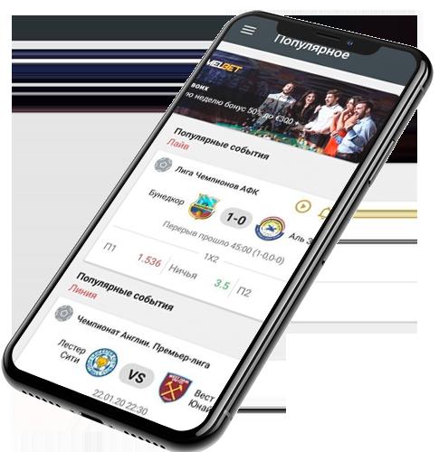Приложения на Айфон БК Melbet