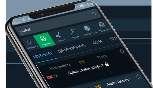 Мобильное приложение на iOS в букмекерской конторе Балтбет