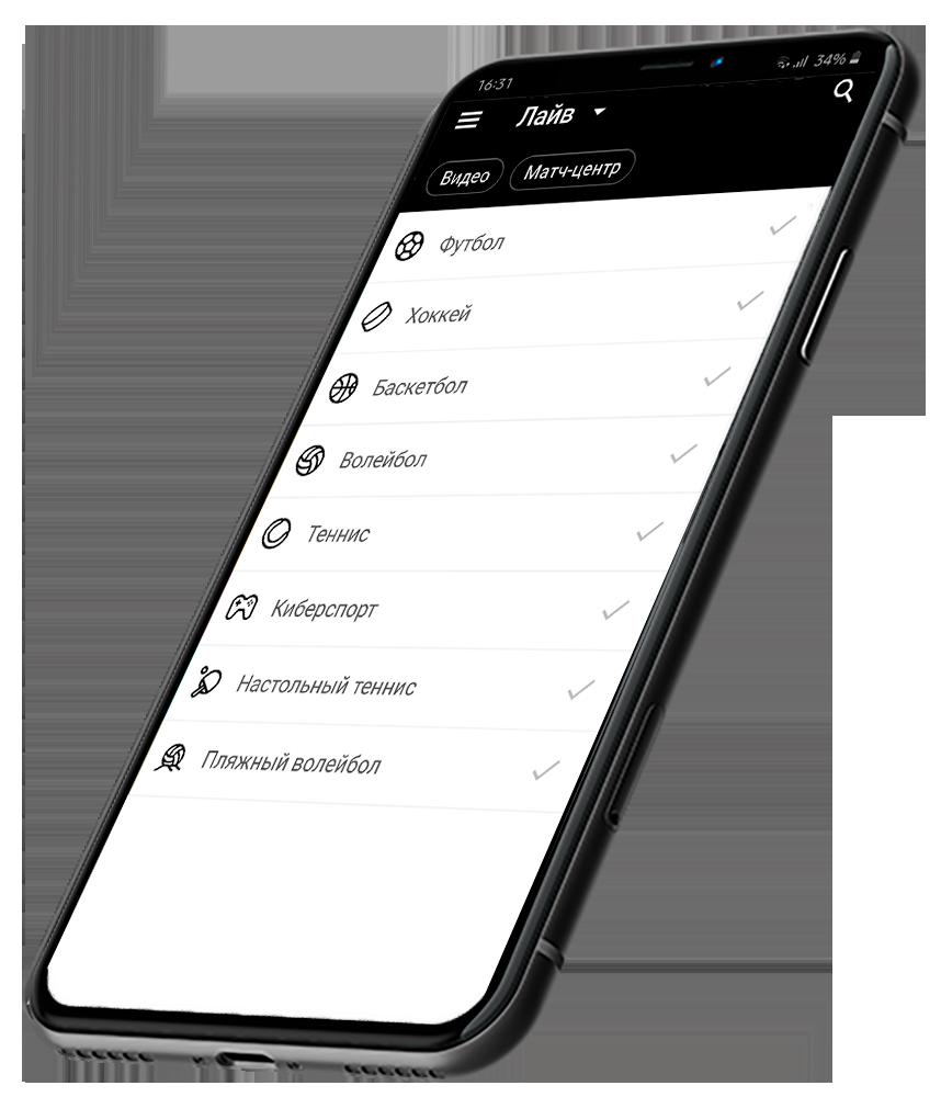 Приложения на Айфон БК Bettery