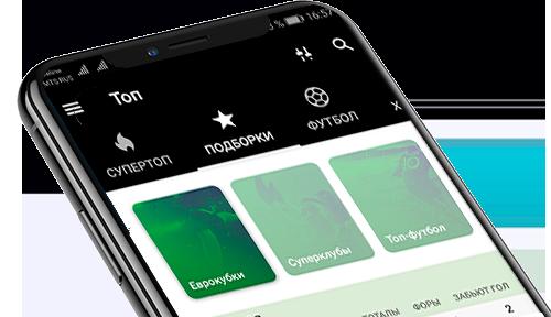Мобильное приложение на iOS в букмекерской конторе Bettery