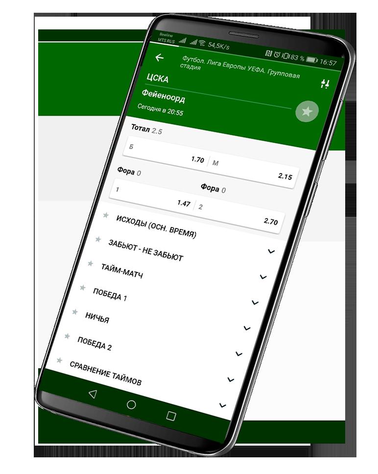 Приложения на Андроид БК Bettery