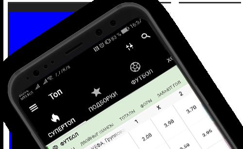 Мобильное приложение на Android в букмекерской конторе Bettery
